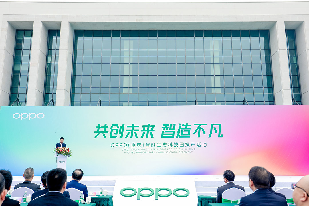 OPPO Launches Intelligent Technology Park in Chongqing