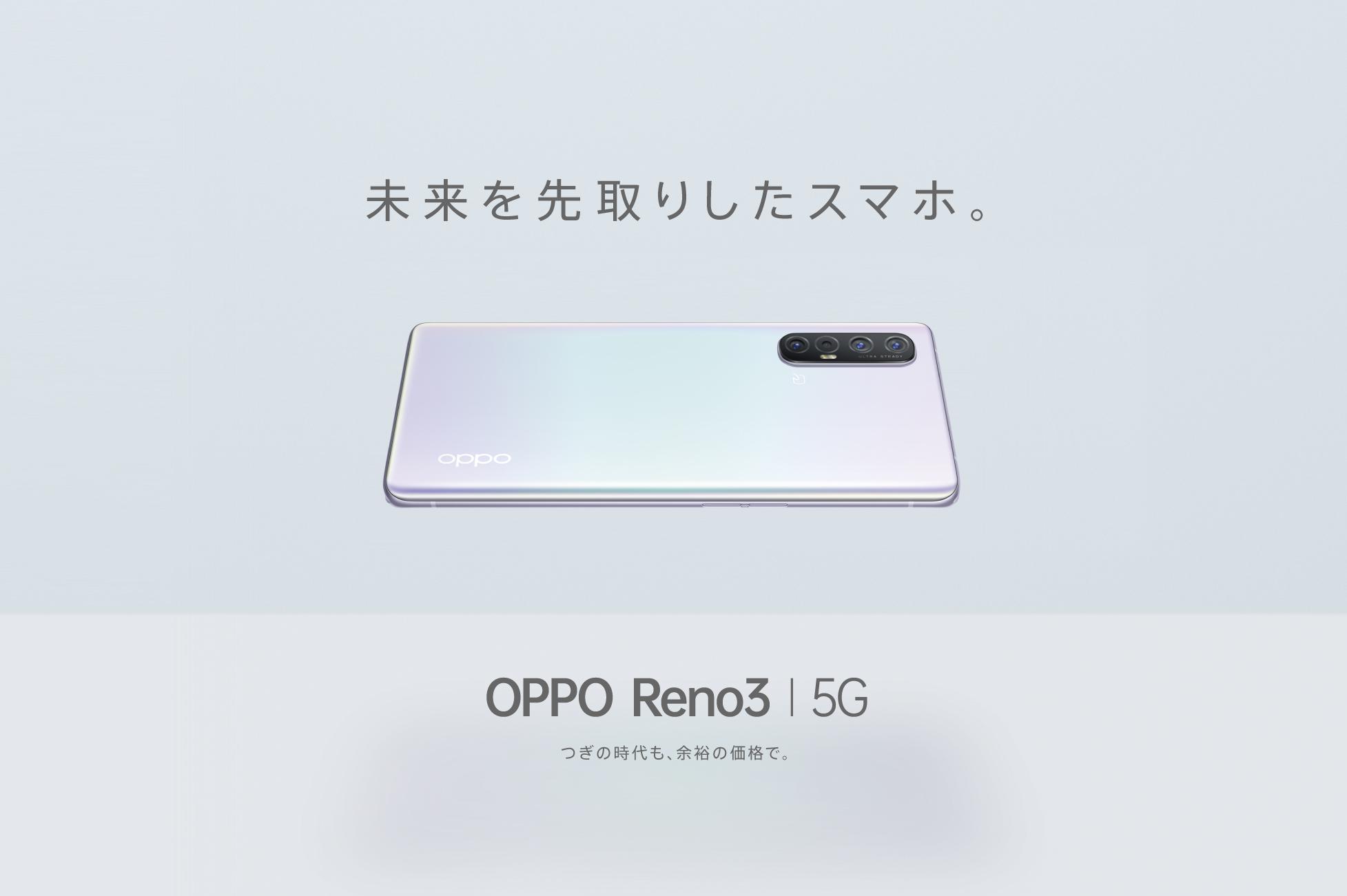 オッポジャパン OPPOの5Gスマートフォン 「OPPO Reno3 5G」が ソフトバンクでの取り扱い開始