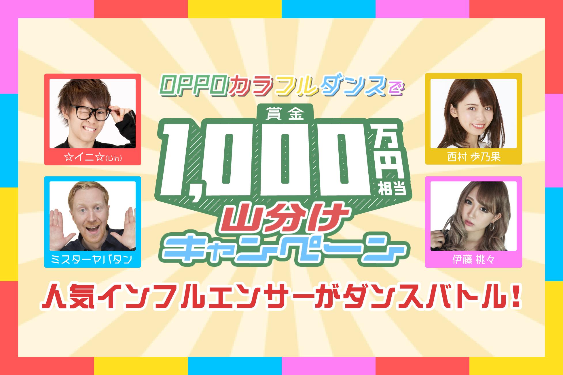 OPPOカラフルダンスで賞金1000万円相当山分けキャンペーン開催