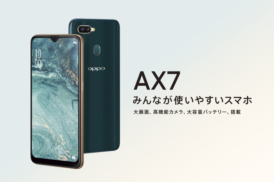 AX7を12月14日(金)より販売開始