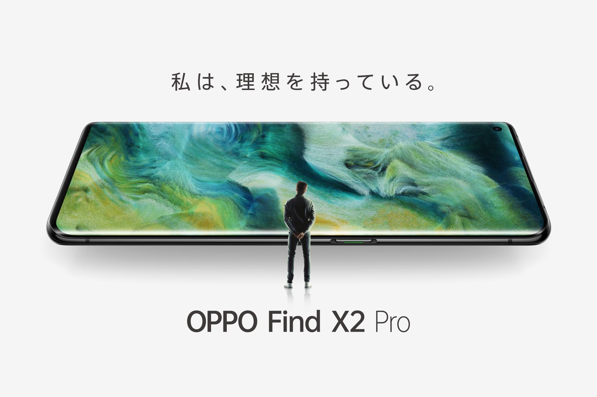 オッポジャパン  「OPPO Find X2 Pro」が  KDDI株式会社、沖縄セルラー電話株式会社の  独占モデルとして取り扱い開始
