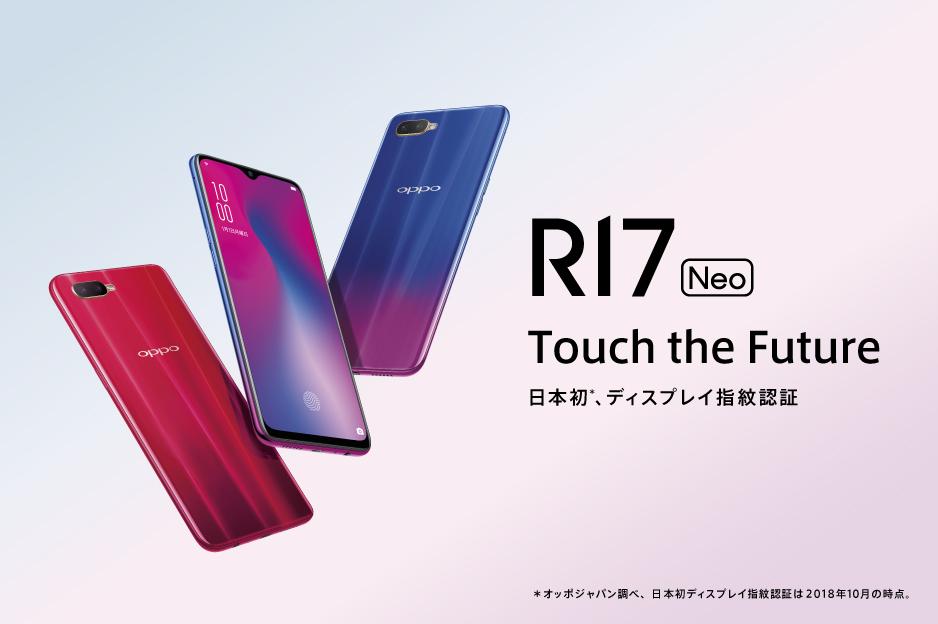 日本初!指紋認証搭載の「R17 Neo」 11月22日よりUQモバイルより販売開始