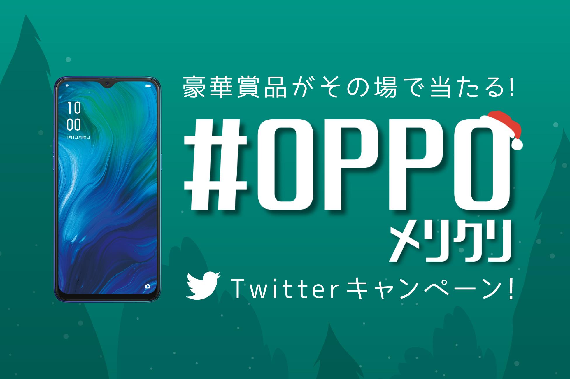 #OPPOメリクリ キャンペーン!Twitterでクイズに答えて賞品を当てよう
