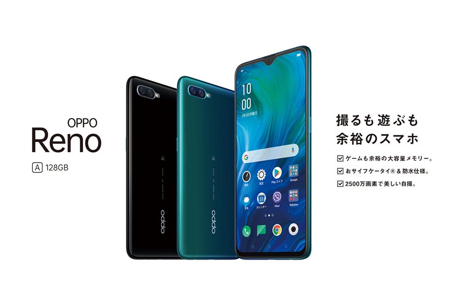 防水・防塵/FeliCa対応のスマートフォン 「Reno A 128GB」を日本市場へ投入