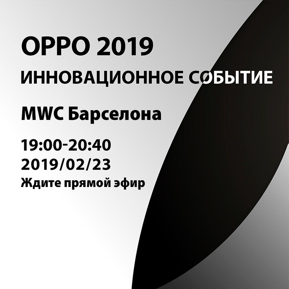 OPPO на MWC 2019 - Новые технологии