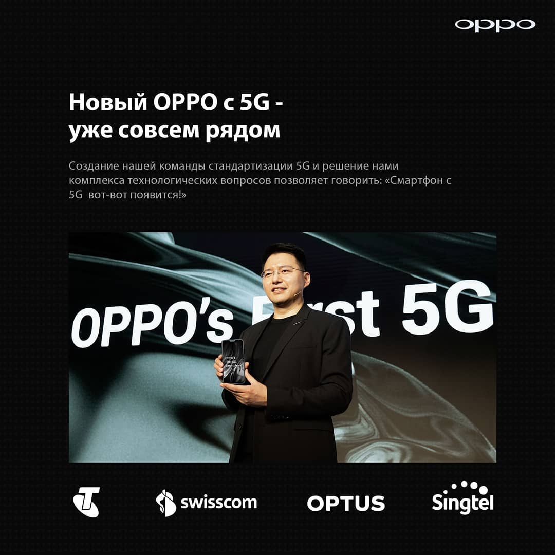 OPPO получил сертификат 5G CE