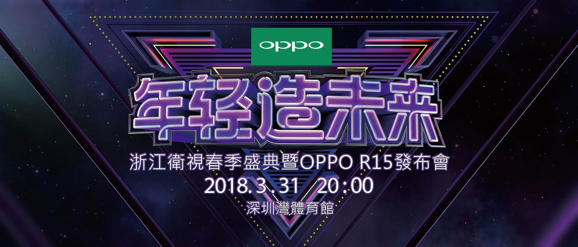 OPPO R15發表盛典將至,邀請中國大陸粉絲一同迎接4月1日正式開賣