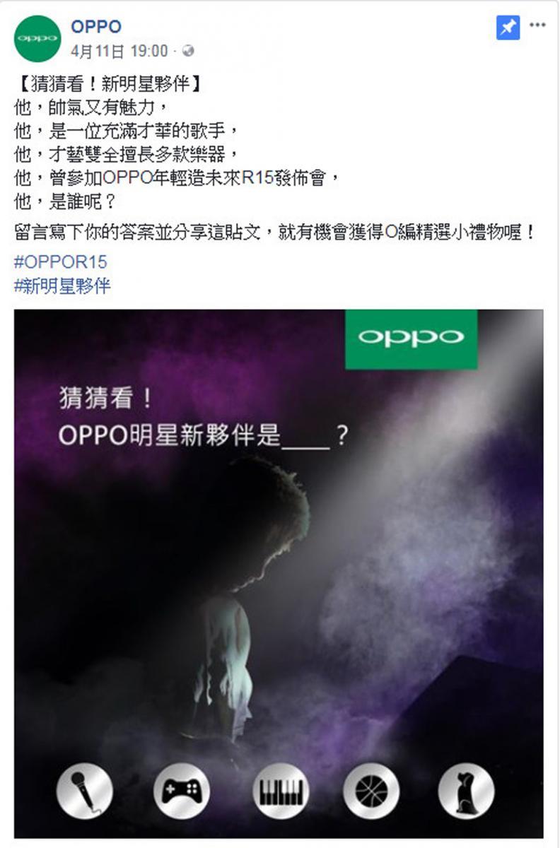 別再猜了!OPPO新明星夥伴  就是歌王蕭敬騰!