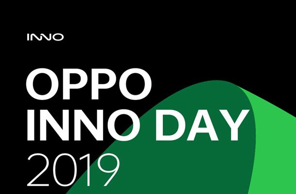 聚焦5G時代新生態   OPPO將舉辦首屆「OPPO INNO DAY 未來科技大會」