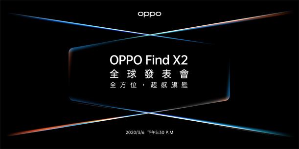 OPPO Find X2 於3月6日全球線上發表,以5G全方位旗艦開啟所有感官覺醒