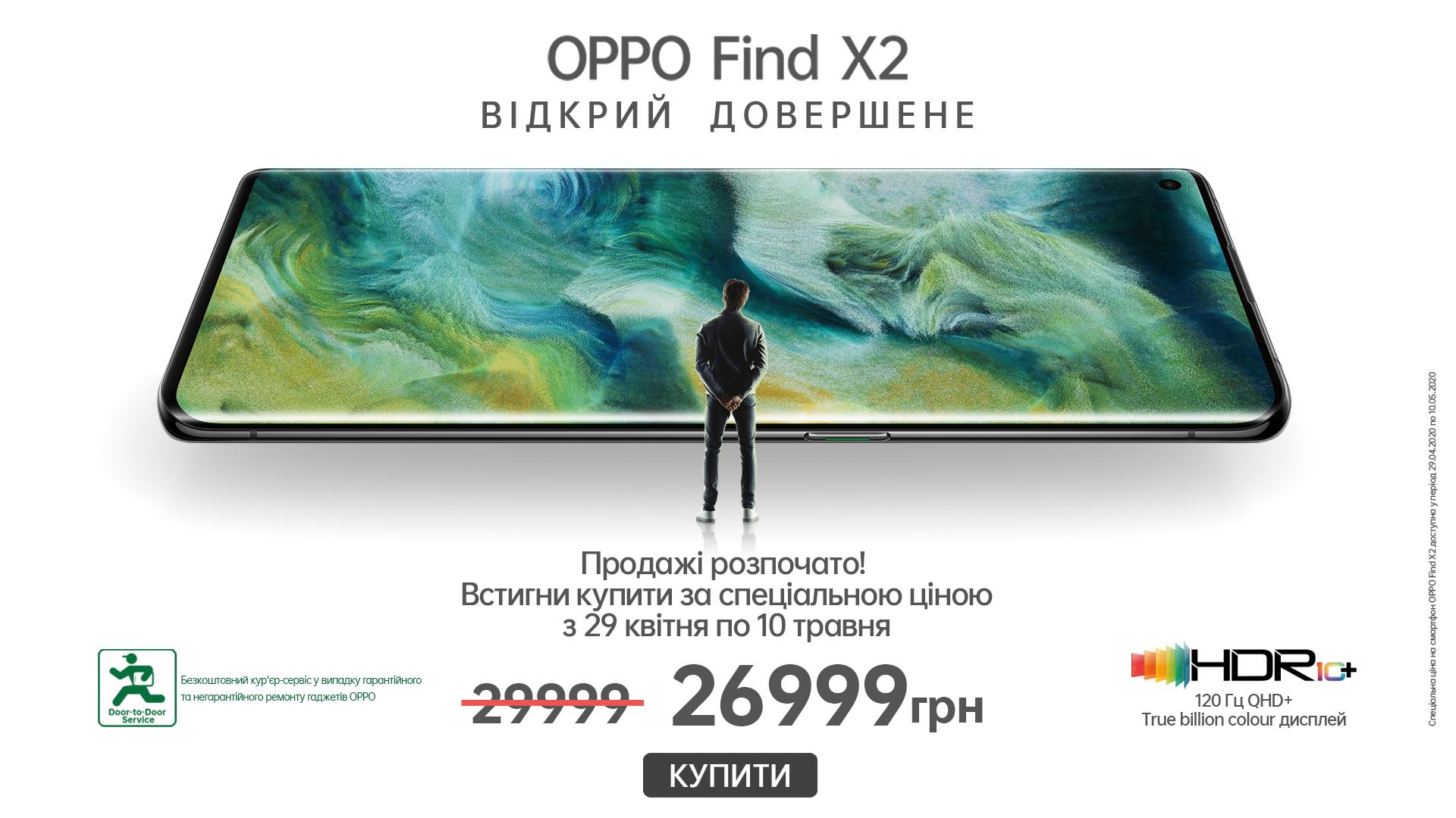 Старт  продажів гіперфлагмана ОРРО Find X2 в Україні за спеціальною ціною