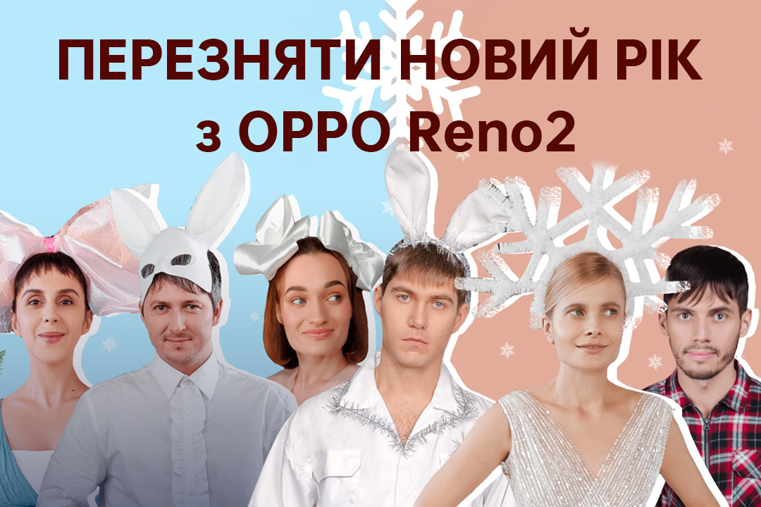 Перезняти Новий Рік з OPPO Reno2