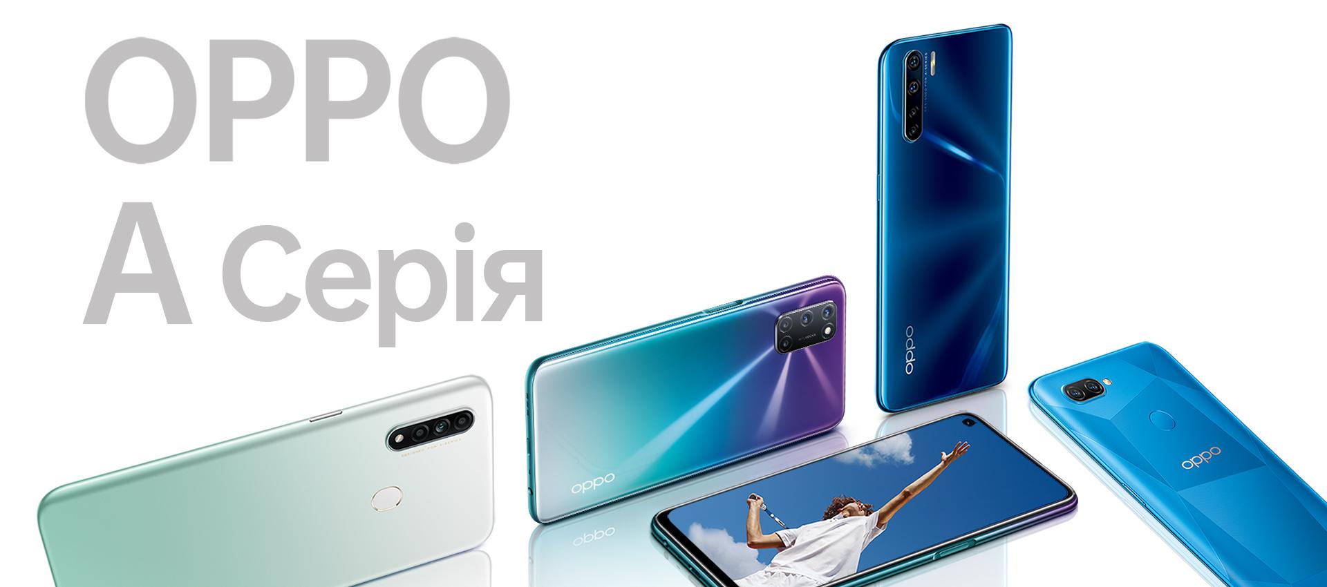 OPPO AED Ukraine разом із зірковою гостею презентували в Instagram нову А серію смартфонів ОРРО