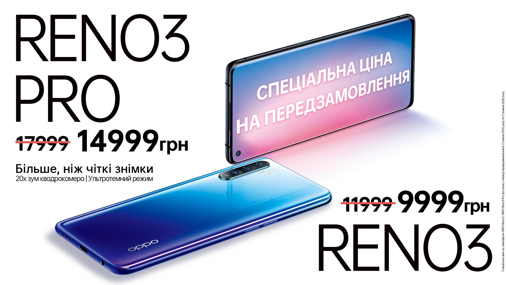 ОРРО AED Ukraine розпочали передзамовлення на ультратонкі смартфони ОРРО Reno3 серії
