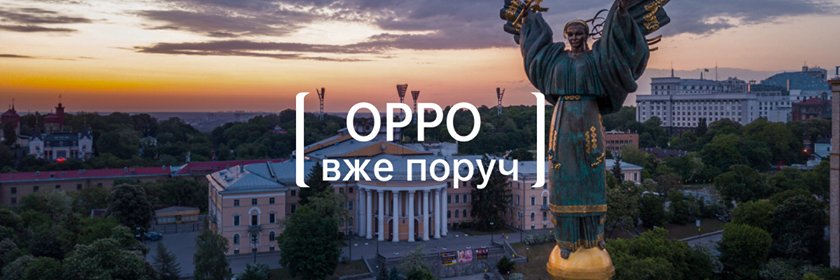 OPPO оголосив про вихід на ринок України.