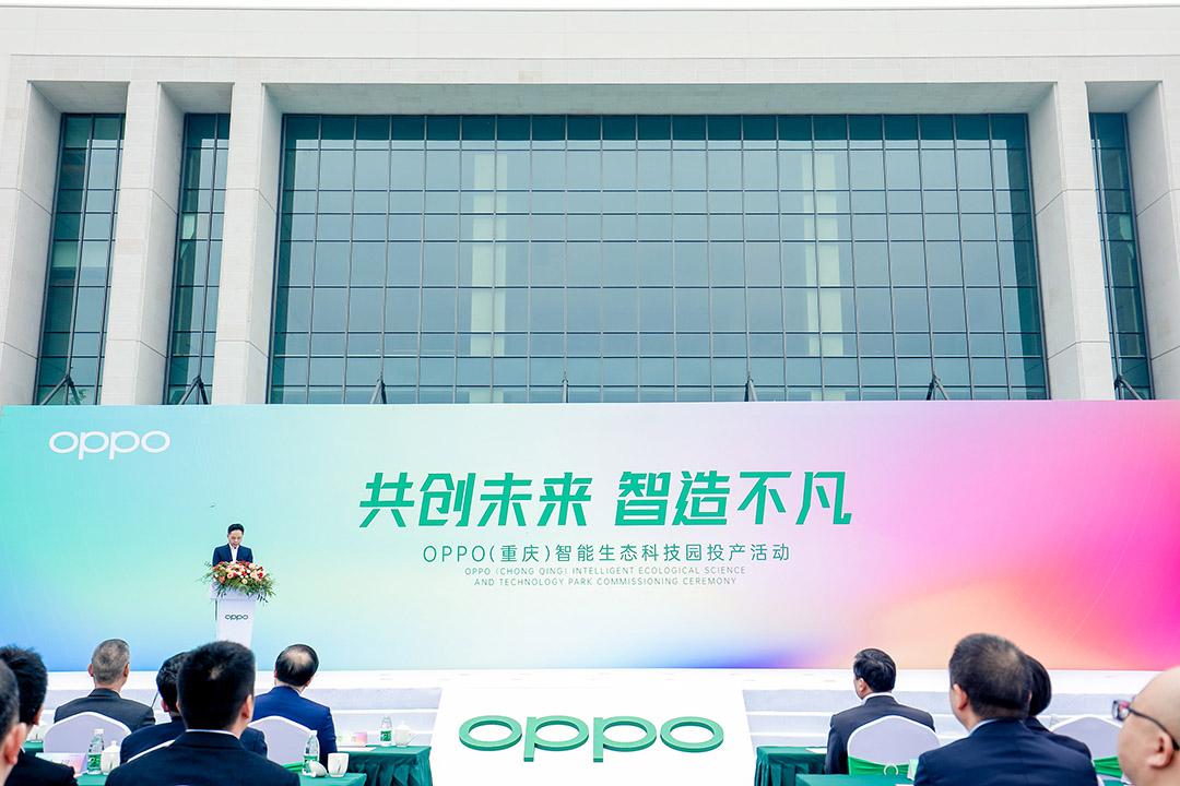 OPPO відкриває Парк Інтелектуальних Технологій у Чунціні