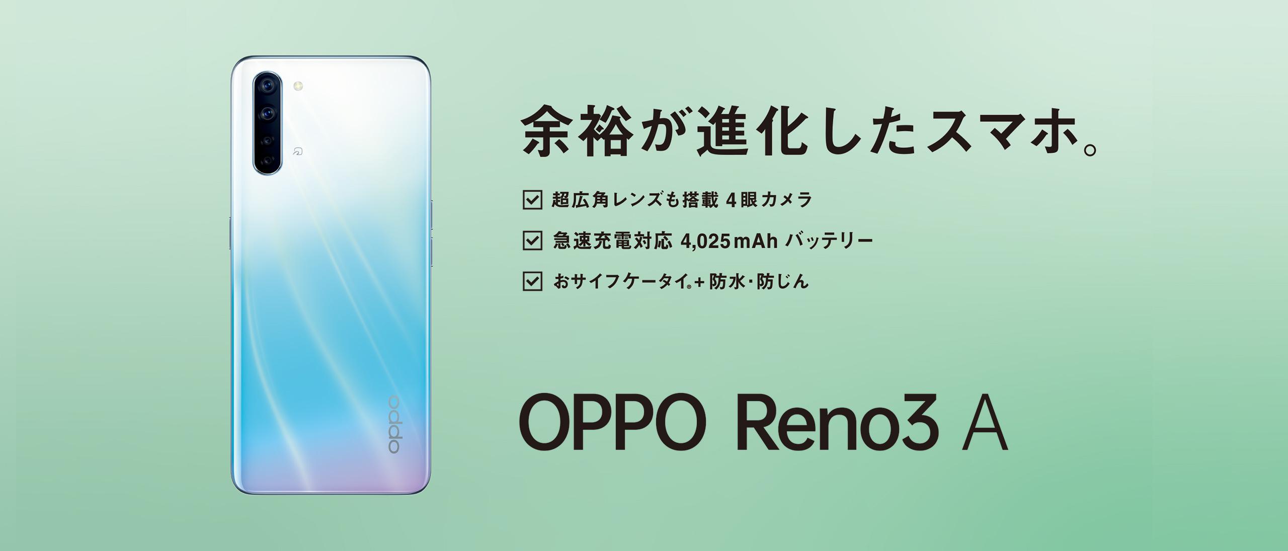 3 a リノ オッポ 【楽天市場】OPPO Reno3